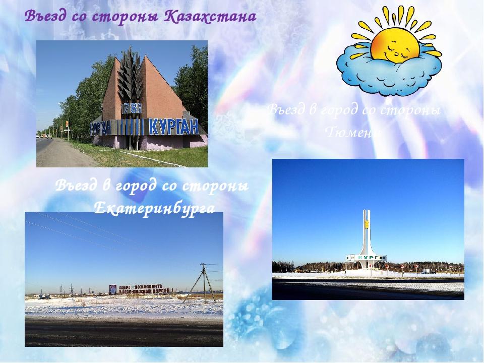 Въезд со стороны Казахстана Въезд в город со стороны Тюмени Въезд в город со...
