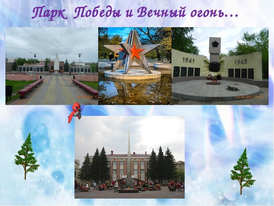 Парк Победы и Вечный огонь…