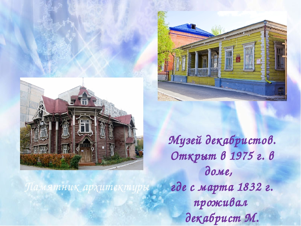 Музей декабристов. Открыт в 1975 г. в доме, где с марта 1832 г. проживал дек...