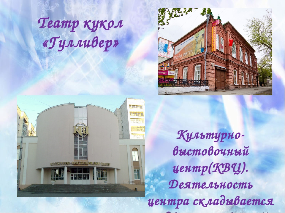 Театр кукол «Гулливер» Культурно-выстовочный центр(КВЦ). Деятельность центра...
