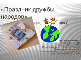 «Праздник дружбы народов» (метапредметный проект) Участники проекта: учащиеся