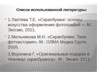 Список использованной литературы: 1.Лаптева Т.Е. «Скрапбукинг: основы искусст