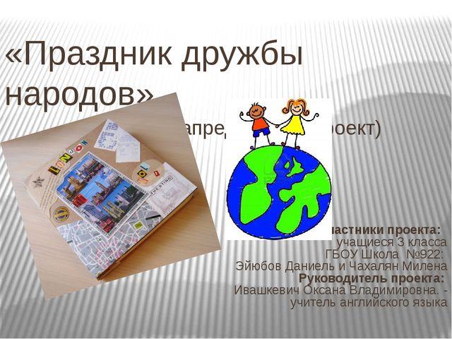 «Праздник дружбы народов» (метапредметный проект) Участники проекта: учащиеся...
