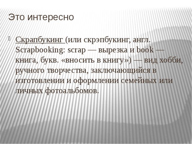 Это интересно Скрапбукинг(или скрэпбукинг, англ. Scrapbooking: scrap — вырез...