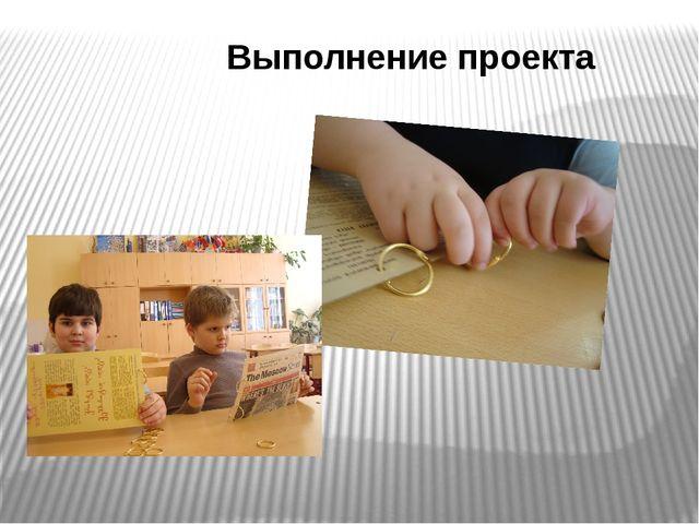 Выполнение проекта