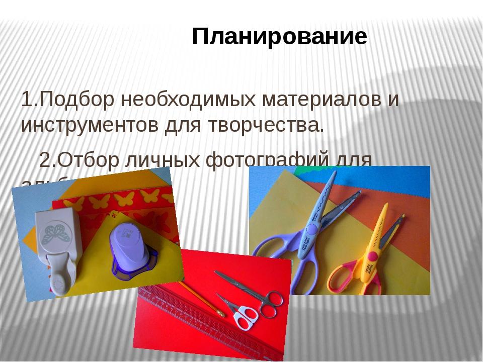 Планирование 1.Подбор необходимых материалов и инструментов для творчества. 2...