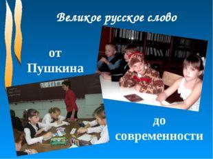 Великое русское слово от Пушкина до современности