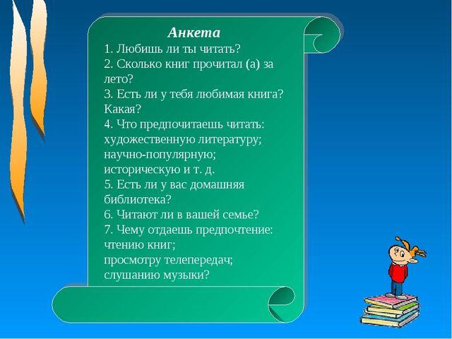 Анкета 1. Любишь ли ты читать? 2. Сколько книг прочитал (а) за лето? 3. Есть...