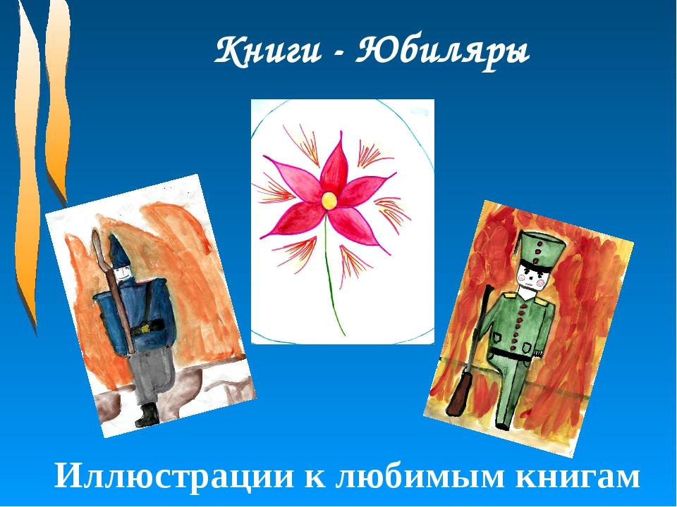 Книги - Юбиляры Иллюстрации к любимым книгам