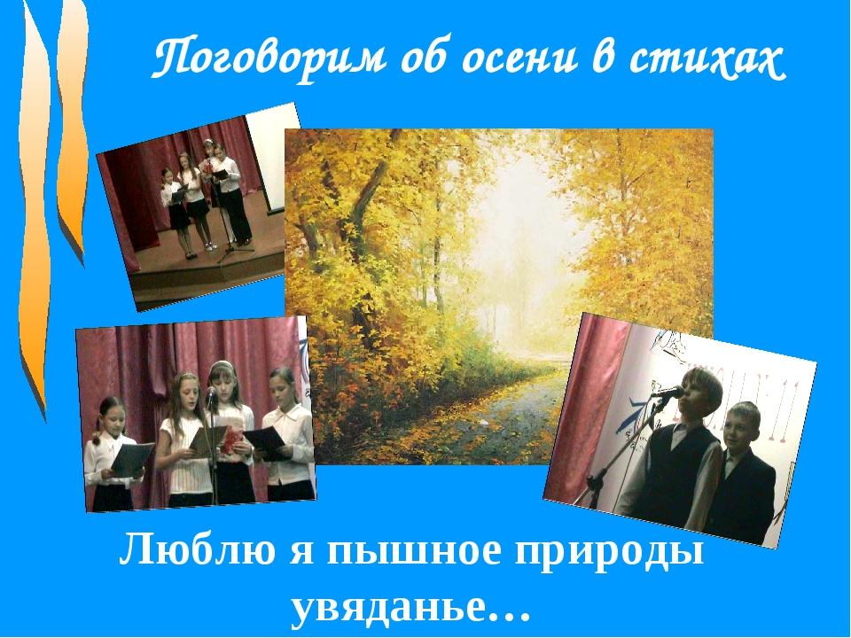 Поговорим об осени в стихах Люблю я пышное природы увяданье…
