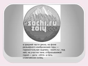 в средней части диска, на фоне рельефного изображения горы— горизонтальная н