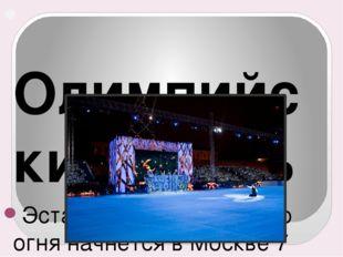 Олимпийский огонь Эстафета Олимпийского огня начнётся в Москве7 октября201