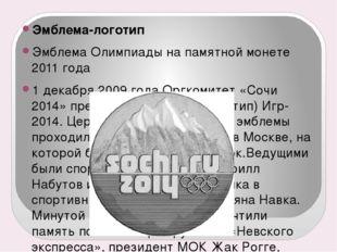 Эмблема-логотип Эмблема Олимпиады на памятной монете 2011 года 1 декабря2009