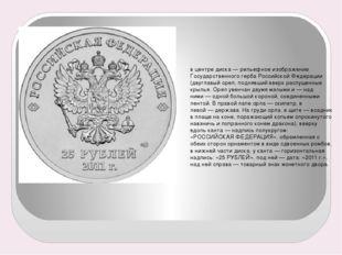 в центре диска— рельефное изображение Государственного герба Российской Феде