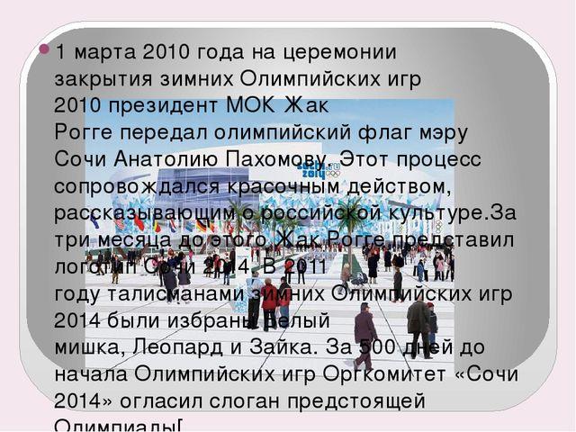 1 марта2010 годана церемонии закрытиязимних Олимпийских игр 2010президент...
