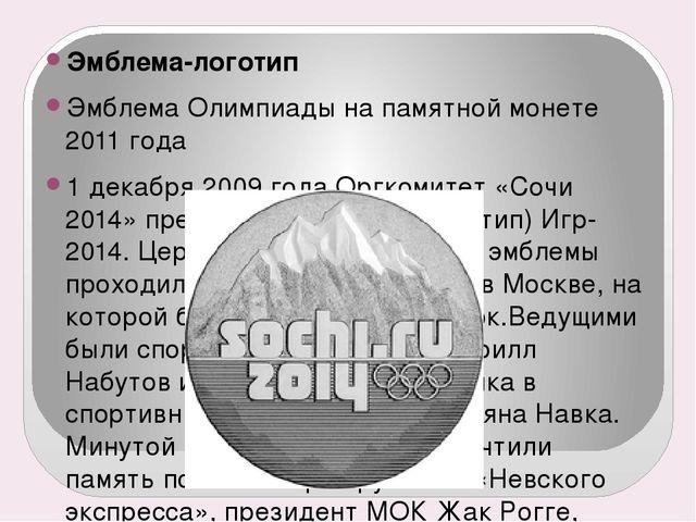 Эмблема-логотип Эмблема Олимпиады на памятной монете 2011 года 1 декабря2009...