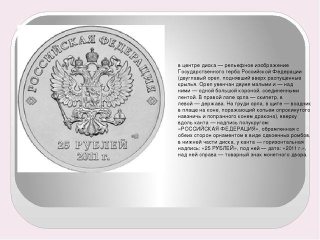 в центре диска— рельефное изображение Государственного герба Российской Феде...