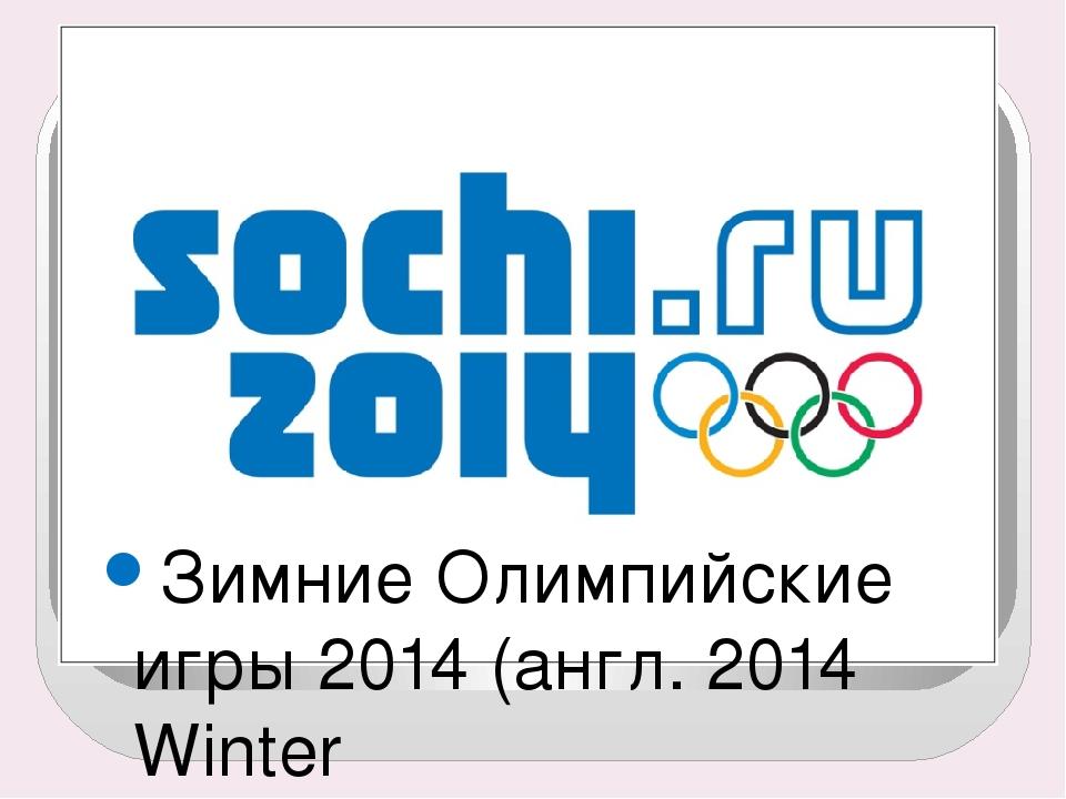 Зимние Олимпийские игры2014(англ.2014 Winter Olympics,фр.Jeux Olympiques...