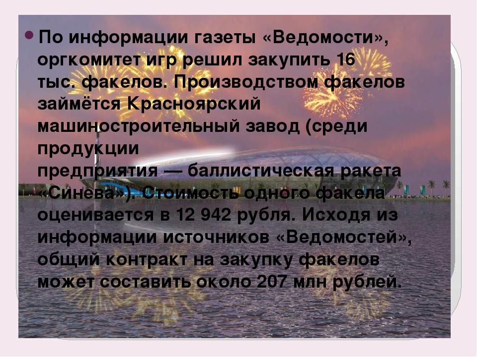 По информации газеты «Ведомости», оргкомитет игр решил закупить 16 тыс.факел...