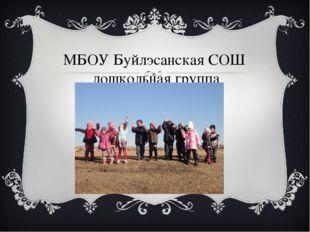 МБОУ Буйлэсанская СОШ дошкольная группа