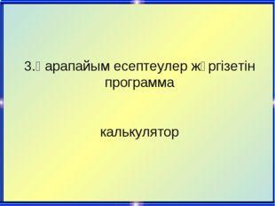 3.Қарапайым есептеулер жүргізетін программа калькулятор
