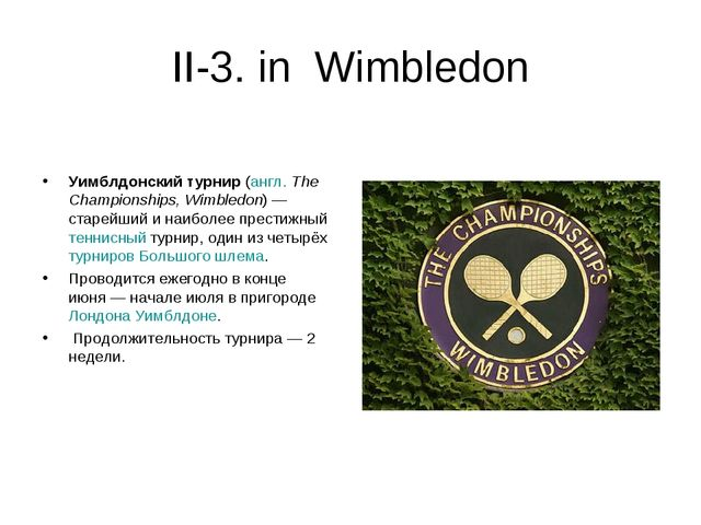 II-3. in Wimbledon Уимблдонский турнир (англ.The Championships, Wimbledon)—...