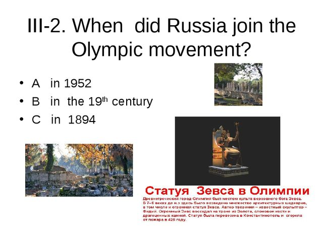 III-2. When did Russia join the Olympic movement? A in 1952 B in the 19th cen...