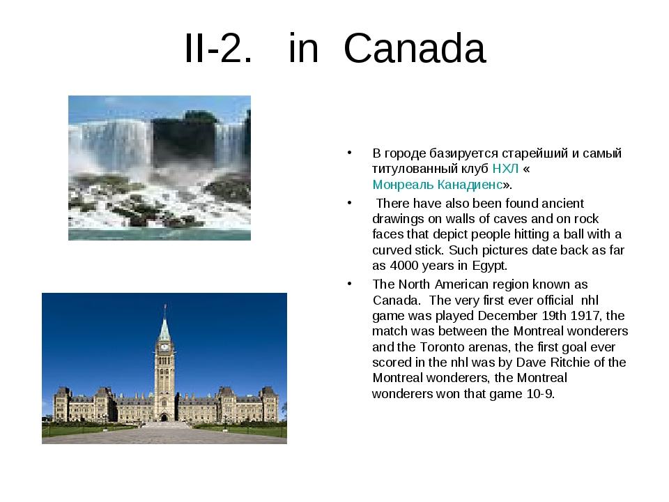 II-2. in Canada В городе базируется старейший и самый титулованный клуб НХЛ «...