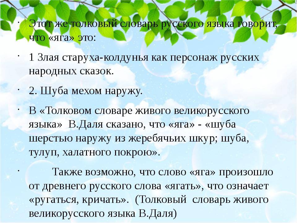 Этот же толковый словарь русского языка говорит, что «яга» это: 1 Злая стару...