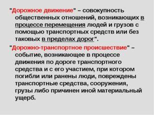"""""""Дорожное движение"""" – совокупность общественных отношений, возникающих в проц"""