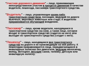"""""""Участник дорожного движения"""" – лицо, принимающее непосредственное участие в"""