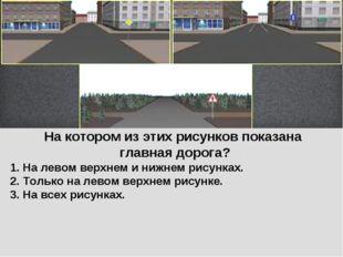 На котором из этих рисунков показана главная дорога? На левом верхнем и нижне