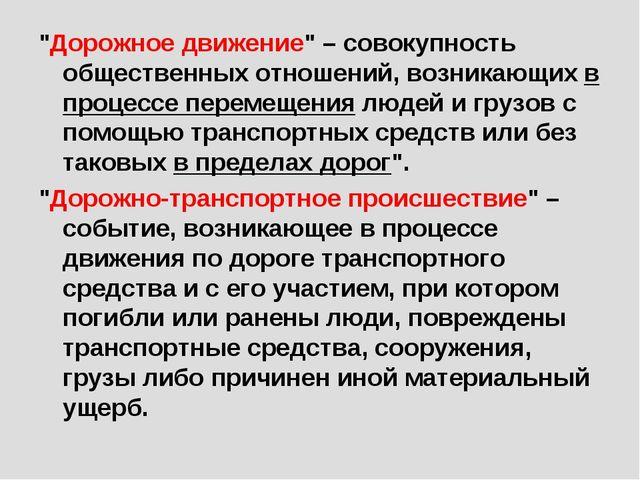 """""""Дорожное движение"""" – совокупность общественных отношений, возникающих в проц..."""