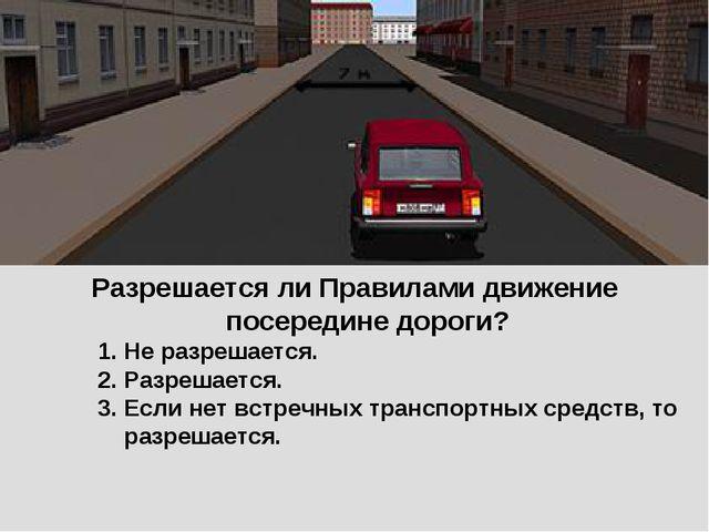 Разрешается ли Правилами движение посередине дороги? Не разрешается. Разрешае...