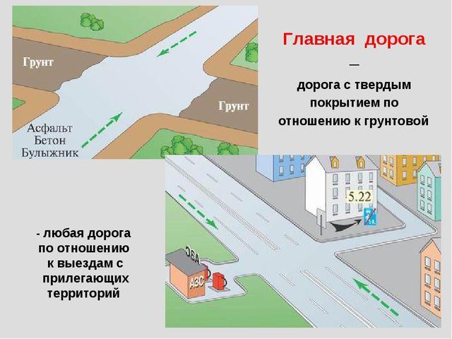 Главная дорога – дорога с твердым покрытием по отношению к грунтовой - любая...