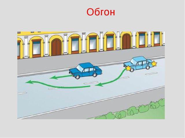 Обгон