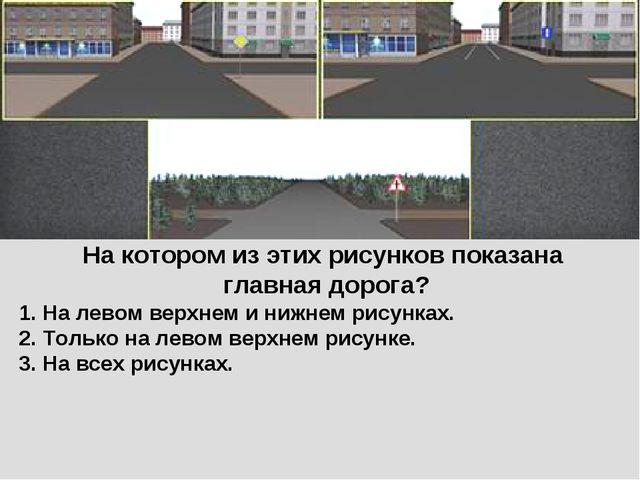 На котором из этих рисунков показана главная дорога? На левом верхнем и нижне...