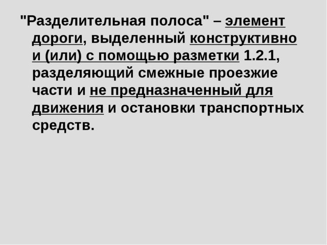 """""""Разделительная полоса"""" – элемент дороги, выделенный конструктивно и (или) с..."""