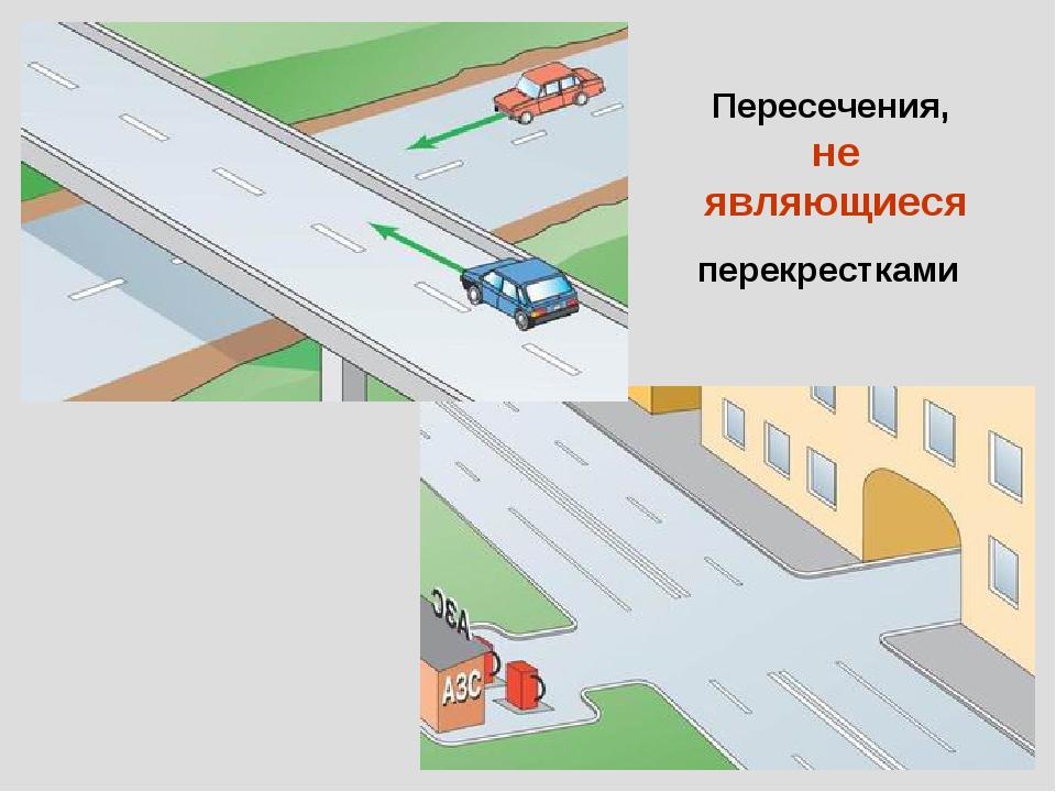 Пересечения, не являющиеся перекрестками
