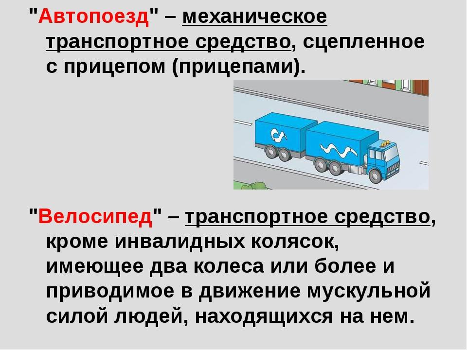 """""""Автопоезд"""" – механическое транспортное средство, сцепленное с прицепом (приц..."""