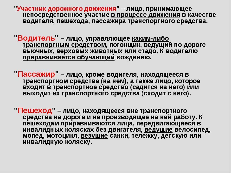 """""""Участник дорожного движения"""" – лицо, принимающее непосредственное участие в..."""