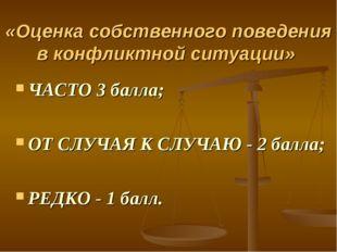 «Оценка собственного поведения в конфликтной ситуации» ЧАСТО 3 балла; ОТ СЛУЧ