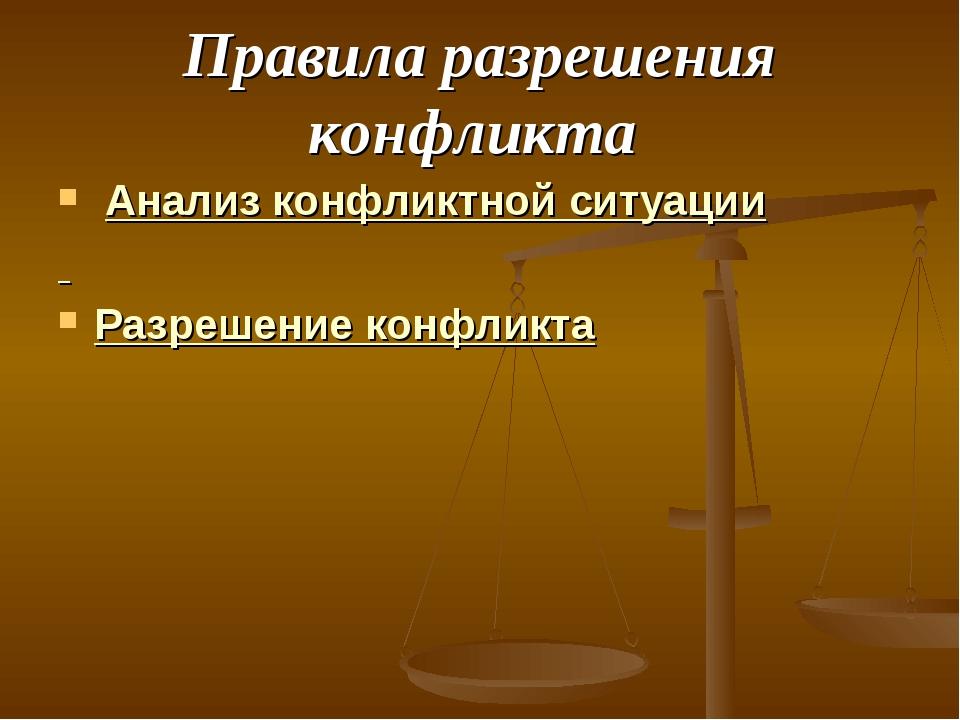 Правила разрешения конфликта Анализ конфликтной ситуации Разрешение конфликта