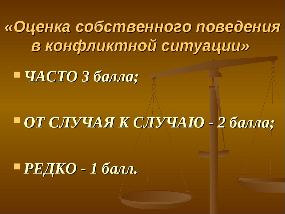 «Оценка собственного поведения в конфликтной ситуации» ЧАСТО 3 балла; ОТ СЛУЧ...