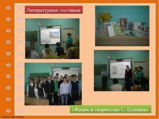 Литературные гостиные «Жизнь и творчество С. Есенина» © Фокина Лидия Петровна