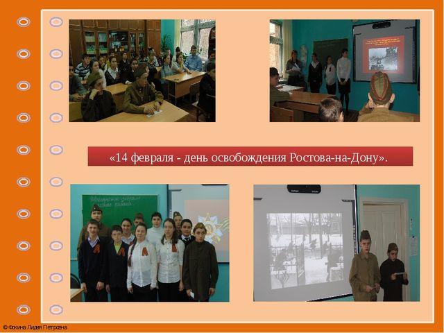 «14 февраля - день освобождения Ростова-на-Дону». © Фокина Лидия Петровна