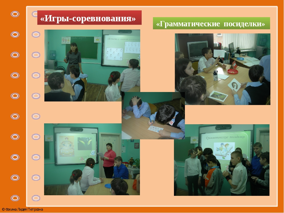 «Грамматические посиделки» «Игры-соревнования» © Фокина Лидия Петровна