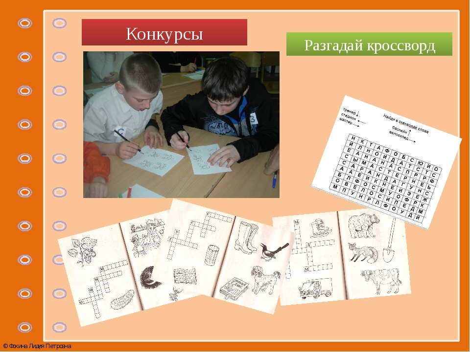 Разгадай кроссворд Конкурсы © Фокина Лидия Петровна