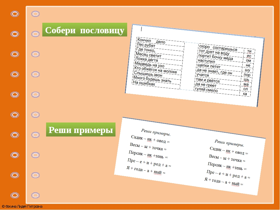 Собери пословицу Реши примеры © Фокина Лидия Петровна
