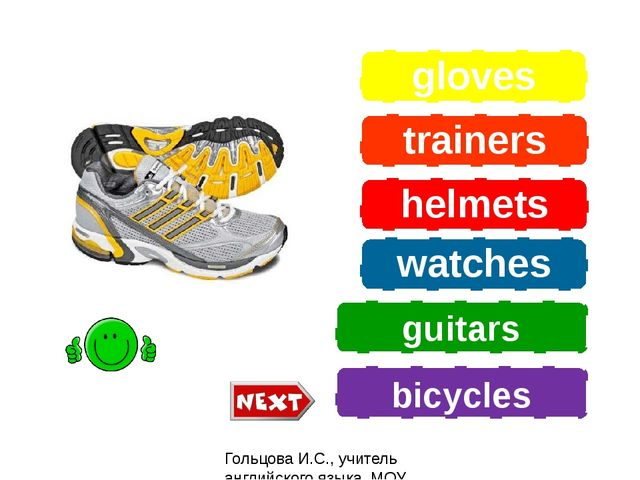 gloves trainers helmets watches guitars bicycles What are they? Гольцова И.С....
